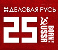 BORN IN THE USSR! Деловой Руси 25 лет!